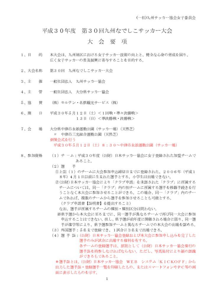 2018nadesiko-youkouのサムネイル
