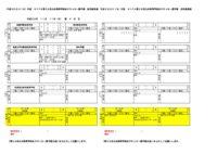 2018koko-kekkahyou11.11のサムネイル