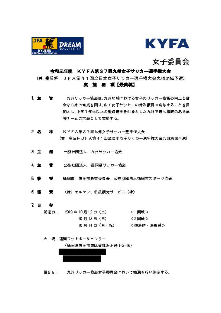 2019-kogohai-yoko3(10.6)のサムネイル