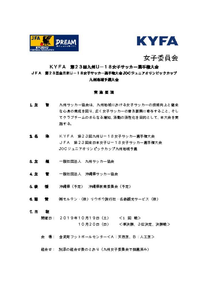 2019(U-18)yokoのサムネイル