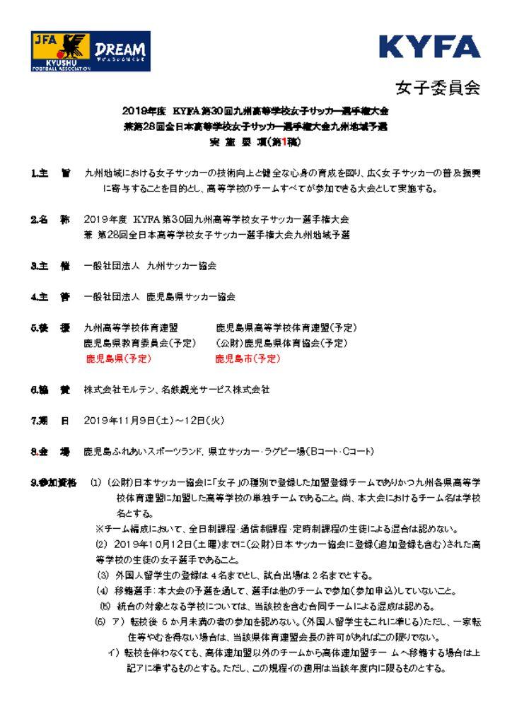 2019-koukou-yoko-1のサムネイル