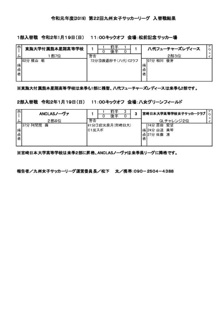 QL2019-irekasen-kakkaのサムネイル